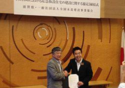 左より全木協青木理事長、滋賀県三日月知事